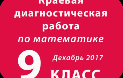 Демоверсия КДР МАТЕМАТИКА 9 кл Декабрь 2017