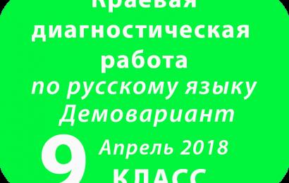 КДР РУССКИЙ ЯЗЫК, 9 класс, Демовариант Апрель 2018