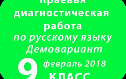 КДР РУССКИЙ ЯЗЫК, 9 класс, Демовариант февраль 2018