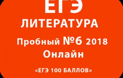 Пробный ЕГЭ 2018 по литературе №6 Онлайн