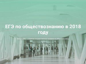 Разработчики КИМ об экзамене по обществознанию ЕГЭ-2018