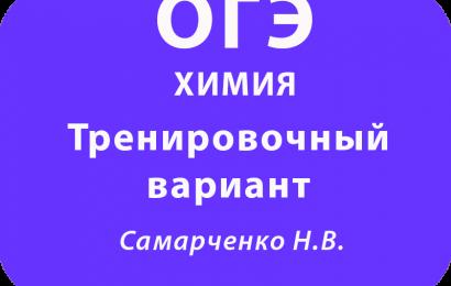 ОГЭ по химии 2018 тренировочный вариант Самарченко