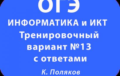 ОГЭ по информатике тренировочный вариант №13 с ответами