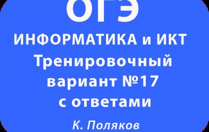 ОГЭ по информатике тренировочный вариант №17 с ответами