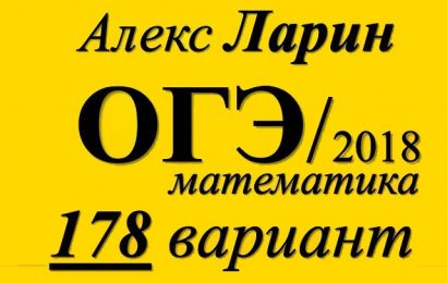 ОГЭ по математике 2018 Решение варианта Александр Ларина №178
