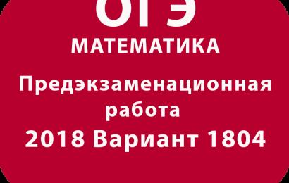 Предэкзаменационная работа ОГЭ по математике 2018 Вариант 1804