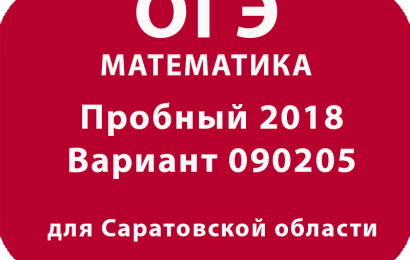 Пробный ОГЭ по математике 2018 Вариант 090205 с ответами
