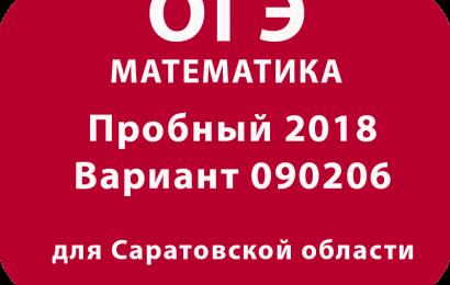 Пробный ОГЭ по математике 2018 Вариант 090206 с ответами