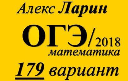 ОГЭ по математике 2018 Решение варианта Александр Ларина №179