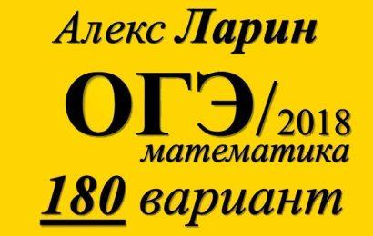 ОГЭ по математике 2018 Решение варианта Александр Ларина №180