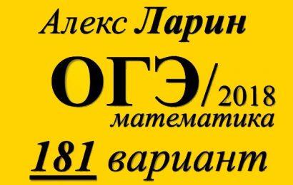 ОГЭ по математике 2018 Решение варианта Александр Ларина №181