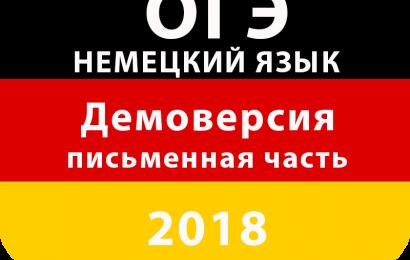 Демоверсия ОГЭ 2018 Немецкий язык письменная часть