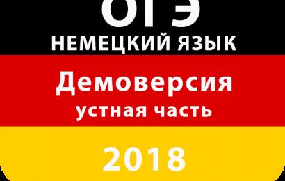 Демоверсия ОГЭ 2018 Немецкий язык устная часть
