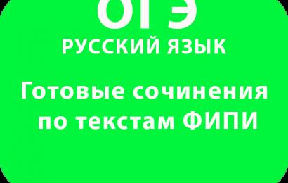 ОГЭ Готовые сочинения по текстам ФИПИ