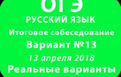 Итоговое собеседование по русскому языку 2018 реальный вариант №13