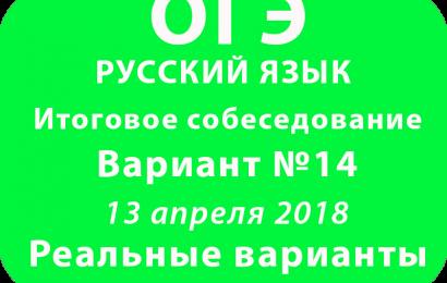 Итоговое собеседование по русскому языку 2018 реальный вариант №14