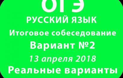 Итоговое собеседование по русскому языку 2018 реальный вариант №2