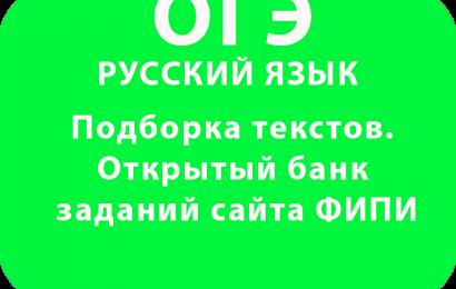 Подборка текстов. Открытый банк заданий сайта ФИПИ. Тексты КИМ