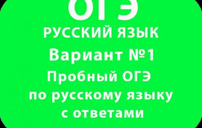 Пробный ОГЭ по русскому языку Вариант №1 с ответами