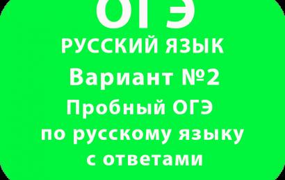 Пробный ОГЭ по русскому языку Вариант №2 с ответами
