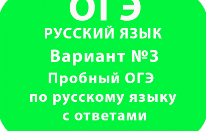 Пробный ОГЭ по русскому языку Вариант №3 с ответами