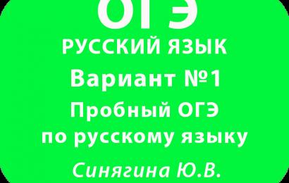 Пробный ОГЭ по русскому языку ФИПИ Вариант №1 с ответами