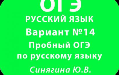 Пробный ОГЭ по русскому языку ФИПИ Вариант №14 с ответами