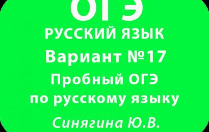 Пробный ОГЭ по русскому языку ФИПИ Вариант №17 с ответами