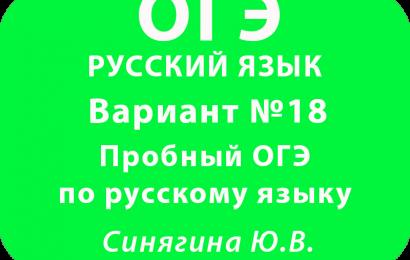 Пробный ОГЭ по русскому языку ФИПИ Вариант №18 с ответами
