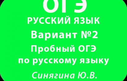 Пробный ОГЭ по русскому языку ФИПИ Вариант №2 с ответами