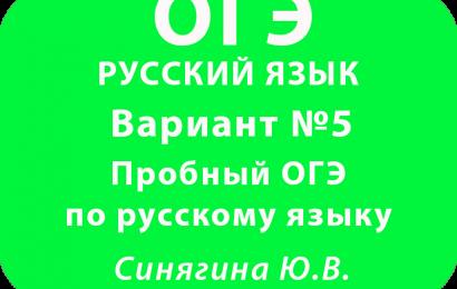 Пробный ОГЭ по русскому языку ФИПИ Вариант №5 с ответами