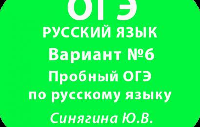 Пробный ОГЭ по русскому языку ФИПИ Вариант №6 с ответами