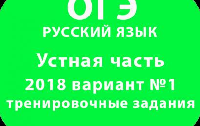 Устная часть ОГЭ 9 класс по русскому языку 2018 вариант №1