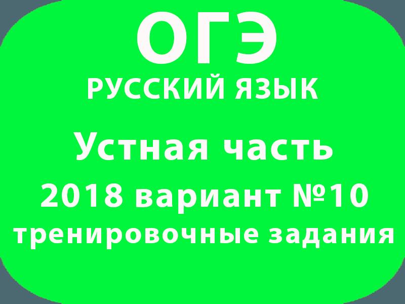 шухов устный экзамен по русскому языку
