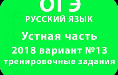 Устная часть ОГЭ 9 класс по русскому языку 2018 вариант №13