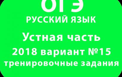 Устная часть ОГЭ 9 класс по русскому языку 2018 вариант №15