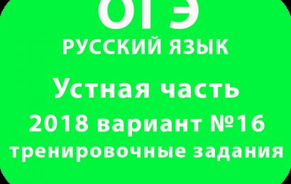 Устная часть ОГЭ 9 класс по русскому языку 2018 вариант №16