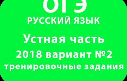 Устная часть ОГЭ 9 класс по русскому языку 2018 вариант №2