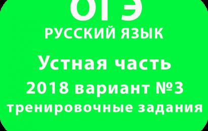 Устная часть ОГЭ 9 класс по русскому языку 2018 вариант №3