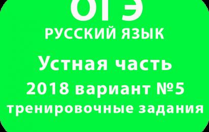 Устная часть ОГЭ 9 класс по русскому языку 2018 вариант №5