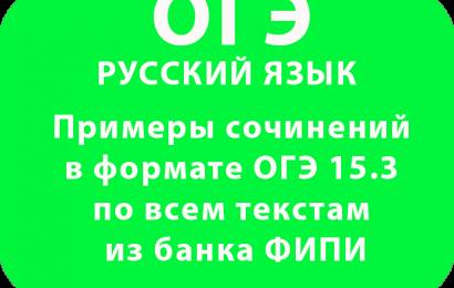Примеры сочинений в формате ОГЭ 15.3 по всем текстам из банка ФИПИ