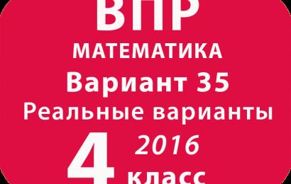 ВПР 2016 г. Математика. 4 класс. Вариант 35 с ответами