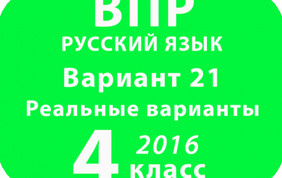 ВПР 2016 г. Русский язык. 4 класс. Вариант 21 с ответами