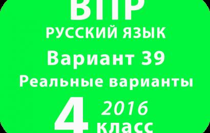 ВПР 2016 г. Русский язык. 4 класс. Вариант 39 с ответами