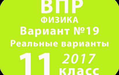 ВПР 2017 г. Физика. 11 класс. Вариант 19