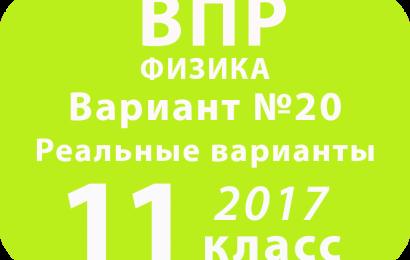 ВПР 2017 г. Физика. 11 класс. Вариант 20