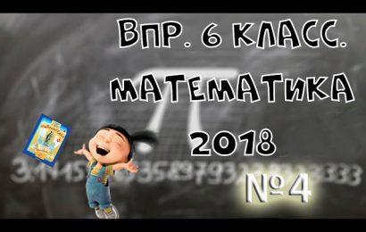 Готовимся к ВПР. Математика. 6 класс. 2018. №4.