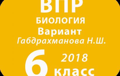 ВПР 2018. Биология. 6 класс вариант Габдрахманова Н.Ш.