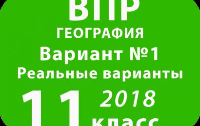 ВПР 2018 г. География. 11 класс. Вариант 1 с ответами