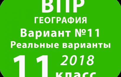 ВПР 2018 г. География. 11 класс. Вариант 11